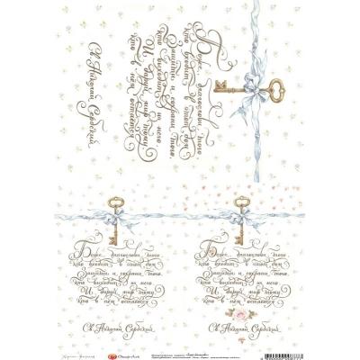 """фото декупажная карта """"боже, благослови"""" 8777-ca"""