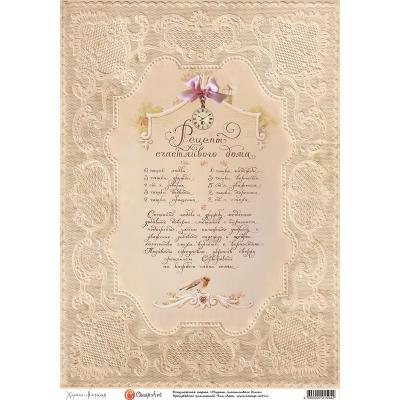 """фото декупажная карта """"рецепт счастливого дома"""" 1594-ca"""