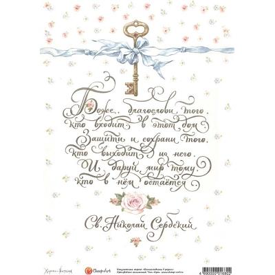 """фото декупажная карта """"благословение в розах"""" 1680-ca"""