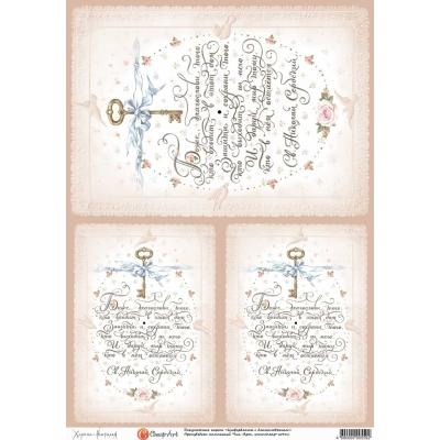 """фото декупажная карта """"циферблаты с благословением"""" 559-ca"""